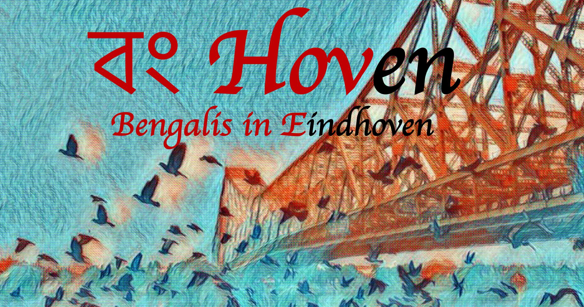 BongHoven ~ Bengalis in Eindhoven