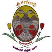 Shrigandha Holland Kannada BaLaga