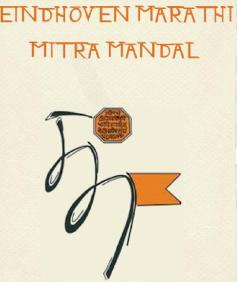 Eindhoven Mitra Marathi Mandal